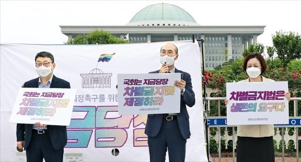 민주사회를 위한 변호사모임 회원들이 21일 국회의사당 앞에서 차별금지법 제정을 촉구하는 기자회견을 하고 있다.   연합뉴스