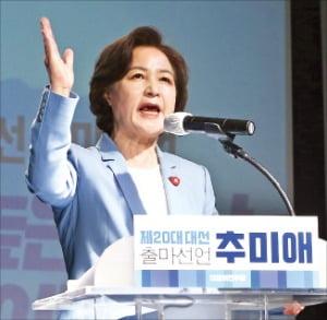 """추미애 """"촛불개혁 완수하겠다"""""""