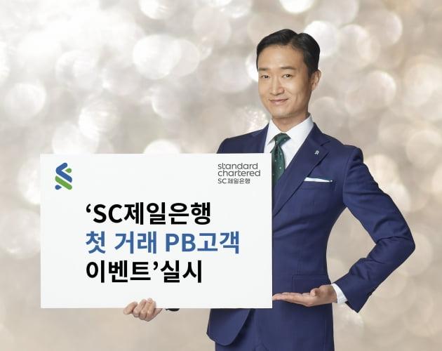 SC제일은행, '첫 거래 PB고객' 및 'PB고객 추천' 경품 이벤트