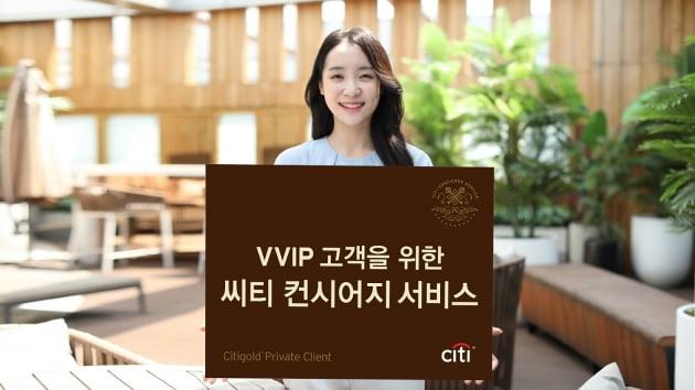 한국씨티은행, 이번엔 'CPC 컨시어지'…고객 붙잡기 총력전
