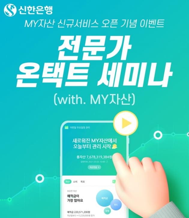 신한은행, 'MY자산' 리뉴얼 기념 온택트 세미나 이벤트