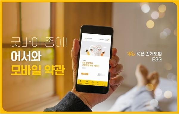 KB손해보험, 디지털화 통한 페이퍼리스 체계 구축…ESG경영위원회 신설