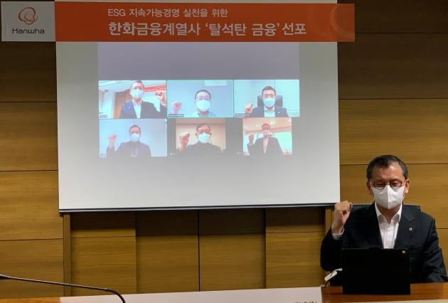 한화생명, ESG 경영 박차…'탈석탄·캠페인·위원회 신설'
