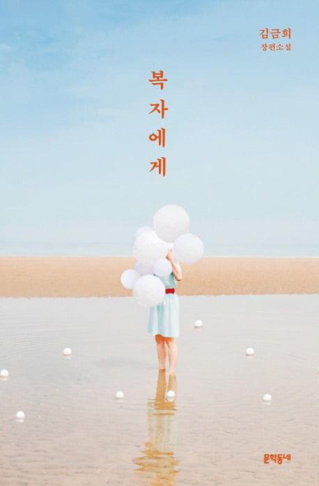 복자에게, 김금희 지음, 문학동네, 2020년 9월
