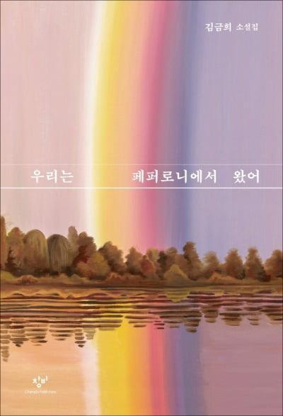 [Book Talk] 실패를 안아주는 언어들
