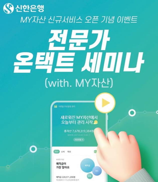 [WM SUMMARY] 신한은행 'MY자산' 리뉴얼 이벤트 外
