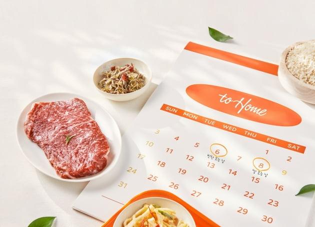 (사진) 식품 정기 구독 서비스 '투홈 구독'. /현대백화점 제공