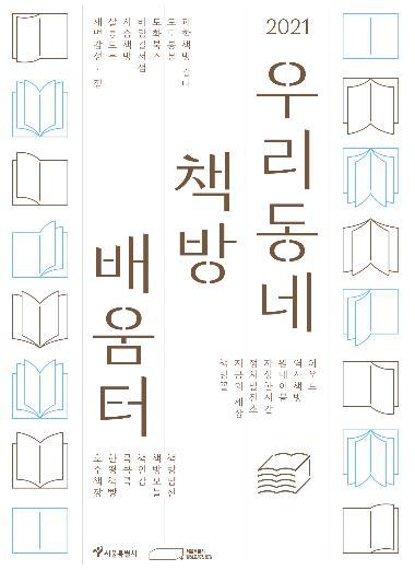 서울시 '책방 배움터'…소설가 한강·시인 오은 참여