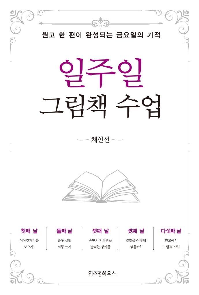 [신간] 여우 8