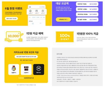 """알뜰폰 """"MZ세대 잡자""""…데이터 추가제공·제휴혜택 활발"""