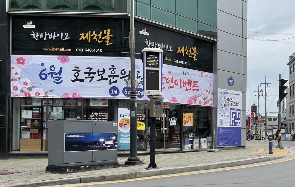 제천 공공배달앱 '배달모아'·한방바이오몰 6월 이벤트