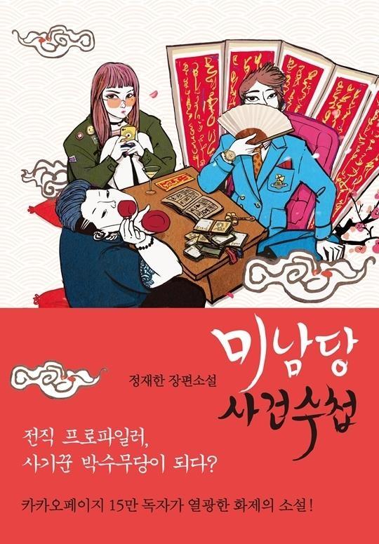 카카오페이지 인기작 '미남당' 드라마로 제작