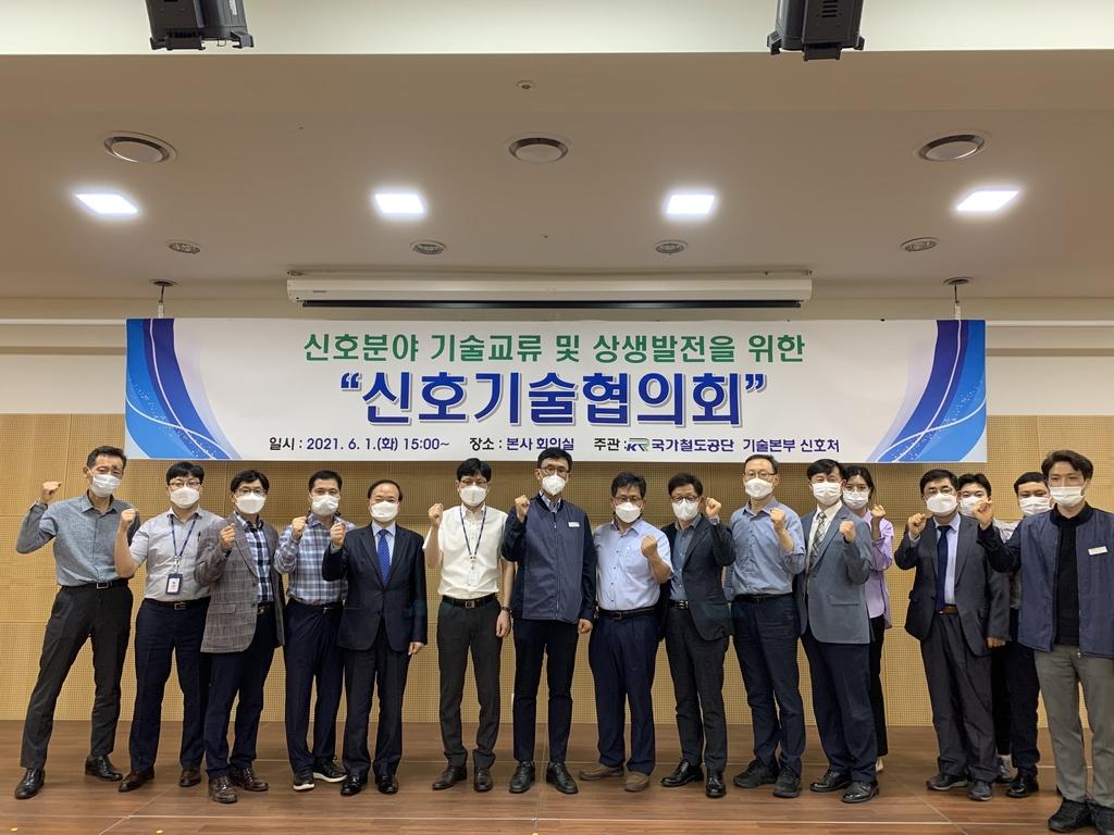 국가철도공단, 한국철도·민간기업과 신호시설 규격 표준화 모색