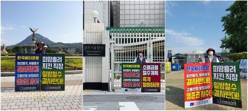 """씨티은행 노조 """"안정적 인수처 찾아야…부분매각·청산 반대""""(종합)"""