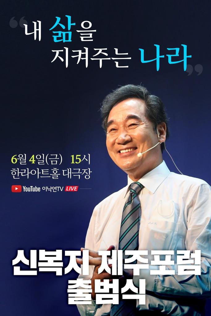 제주 이낙연 지지 모임 '신복지 제주포럼' 4일 출범