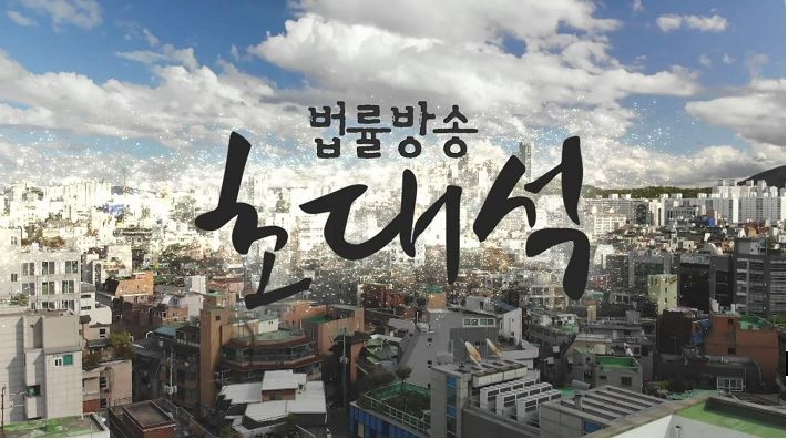 [방송소식] 법률방송, 호국보훈의 달 특집 방송