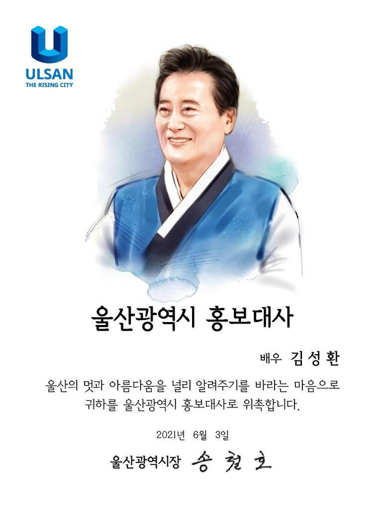 중견배우 김성환, 울산시 홍보대사 위촉