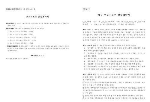 """문체부, 표준계약서 도입…""""트레이드시 선수와 사전 협의""""(종합)"""