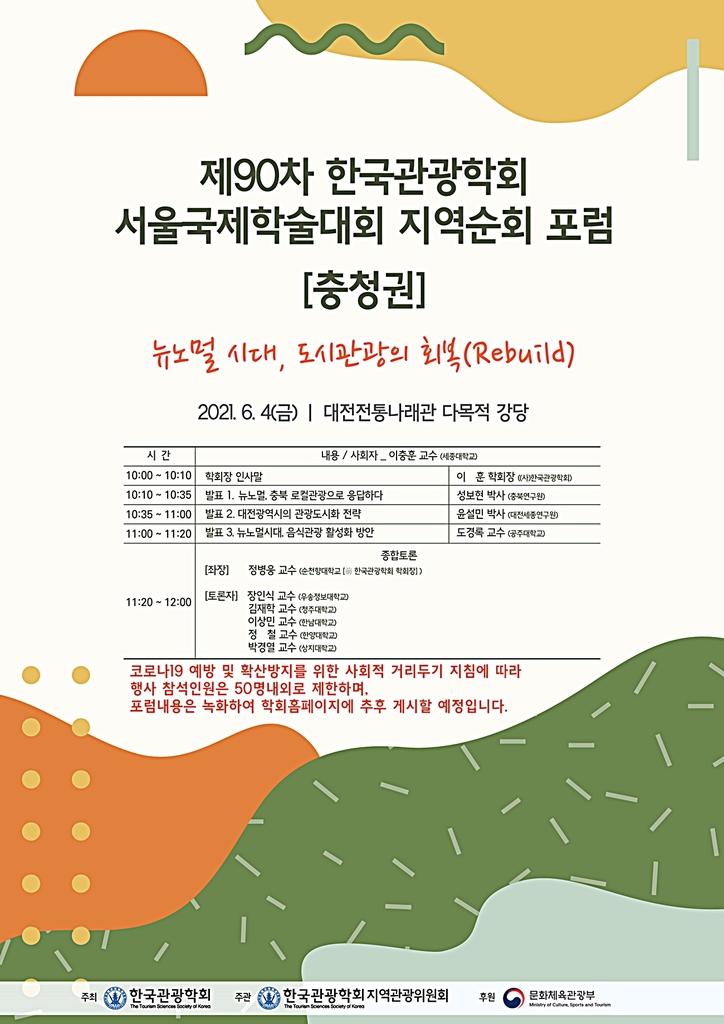 '지역관광 활성화 모색' 관광학회 충청권포럼 4일 대전서 열려