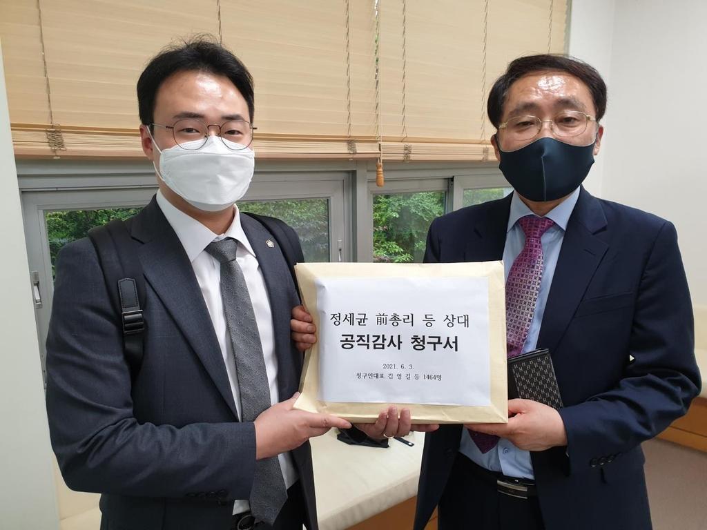 """""""정세균 전 총리, 허위자료 근거 예배자유 침해""""…공익감사 청구"""