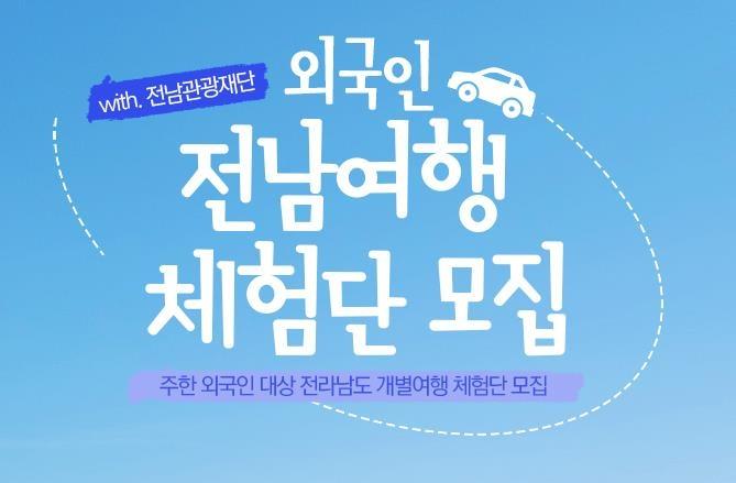 [전남소식] 백신 접종자에 '남도장터' 적립금 지급