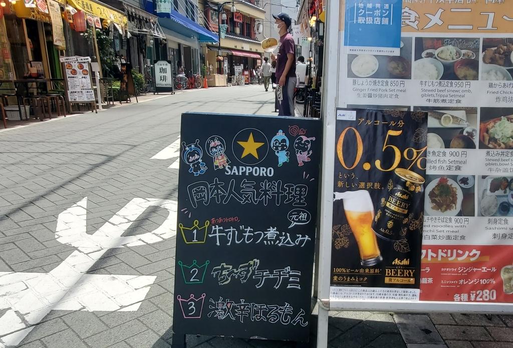 [톡톡일본] 술이 원수가 된 코로나 시대의 음식점
