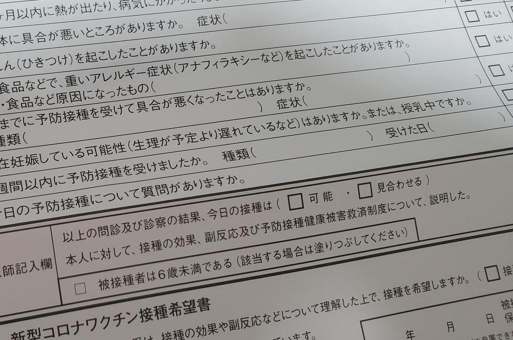 """[르포] """"백신 자리 남았어요""""…일본, 접종은 더딘데 예약 미달"""