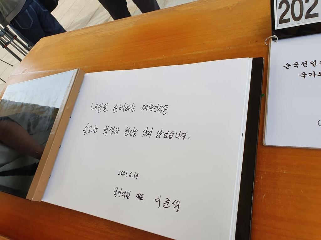 """이준석, 대전현충원서 첫 일성 """"숭고한 희생 잊지 않겠다"""""""