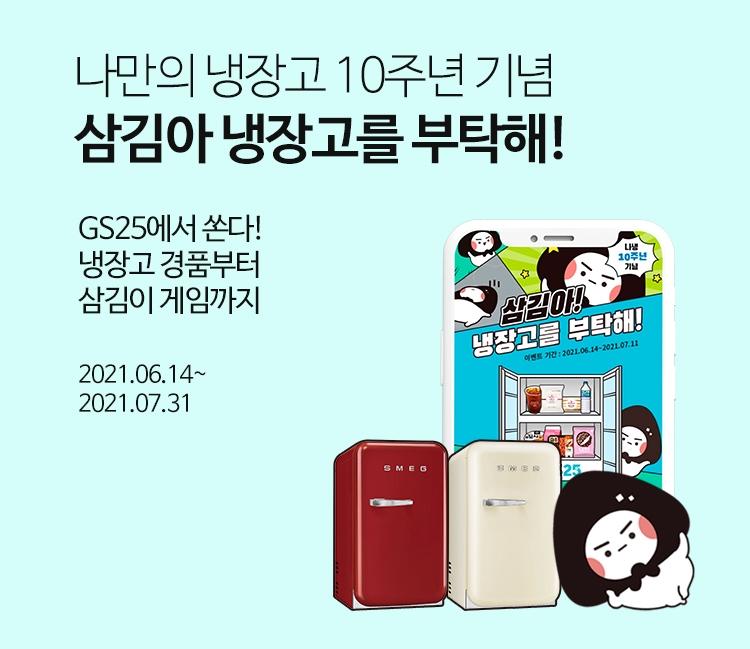 """GS25 '나만의 냉장고' 10주년…""""회원 700만명 돌파"""""""