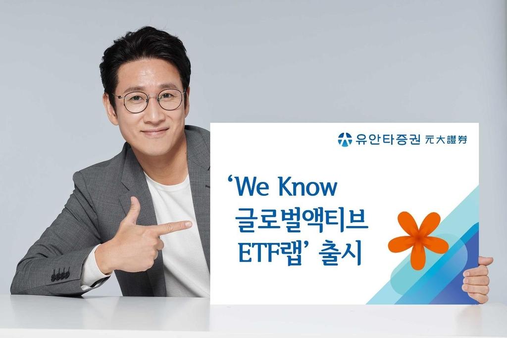 [증시신상품] 유안타증권, 글로벌 유망 ETF에 투자 액티브ETF랩