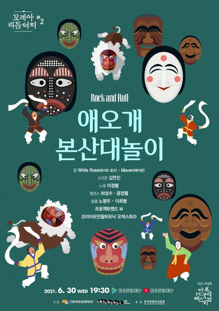 [공연소식] 가족뮤지컬 '신비아파트 시즌4' 오프라인 공연