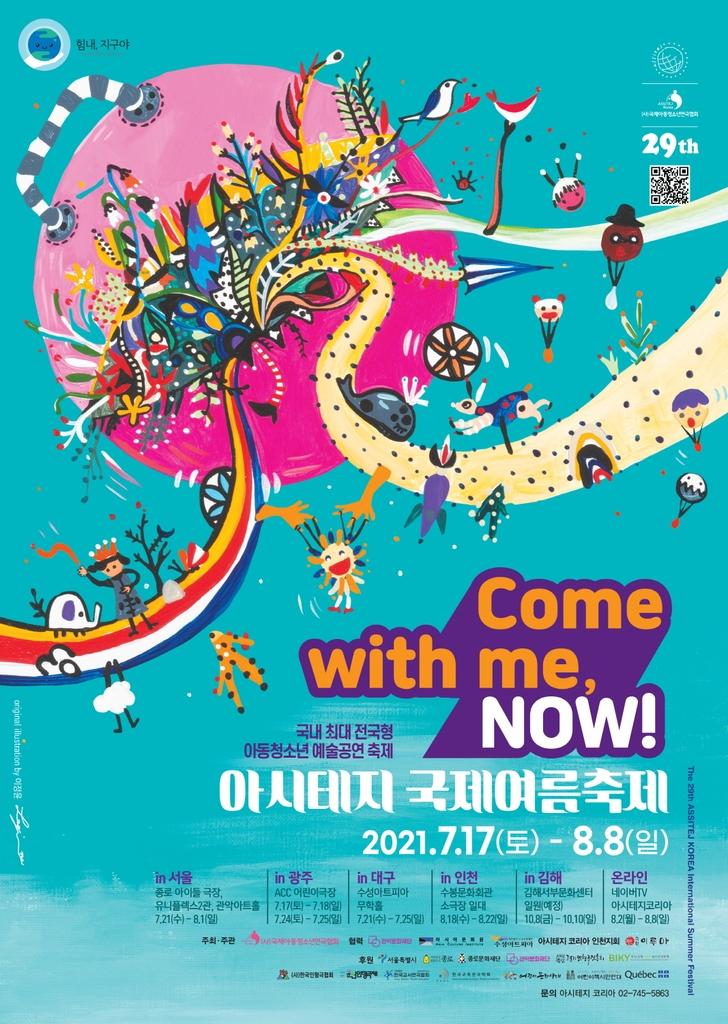 아동·청소년 공연제 '아시테지 국제여름축제' 내달 개막