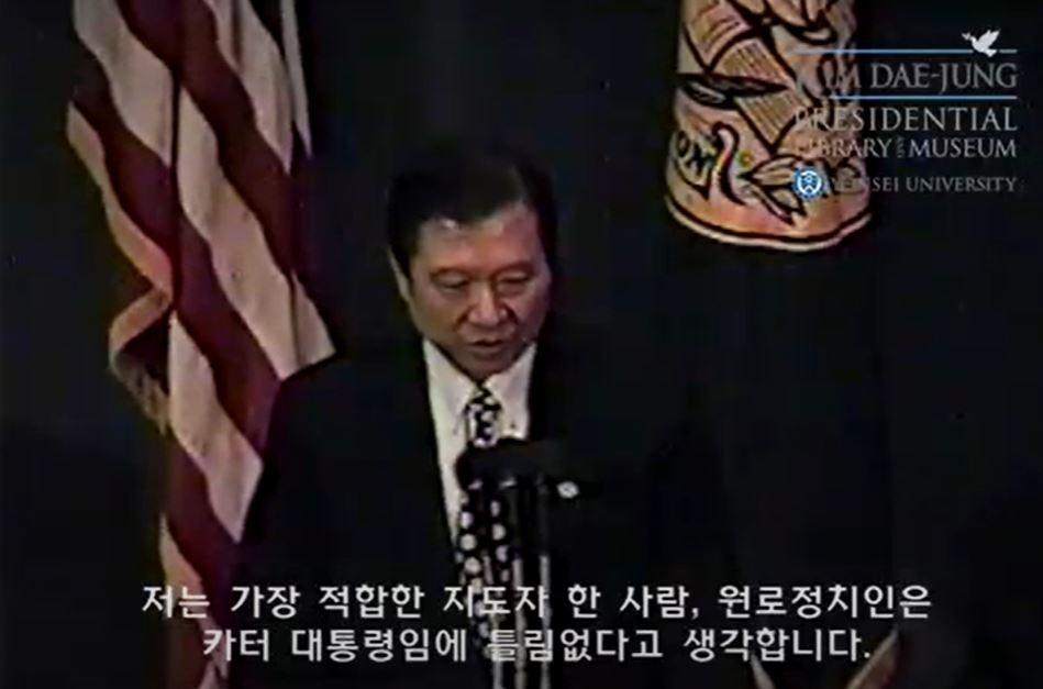"""""""카터, 방북에 적합한 지도자""""…DJ, 1994년 연설 영상"""