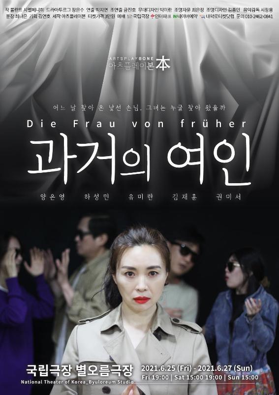 [공연소식] 어느 날 찾아온 낯선 손님…연극 '과거의 여인'