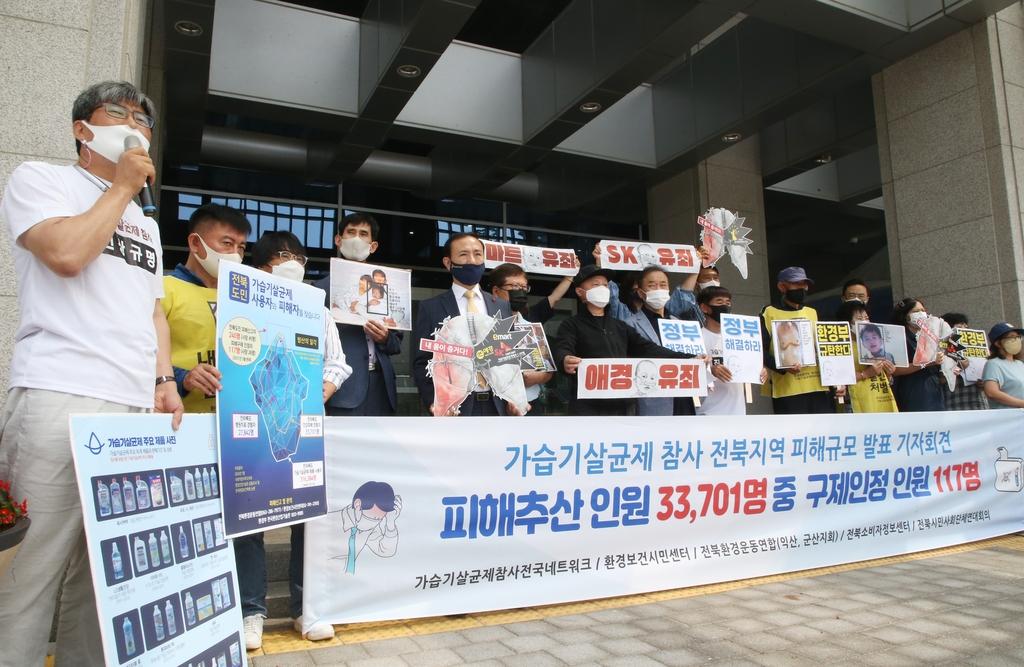 전북 가습기 살균제 피해 신고 240명…사망자는 45명
