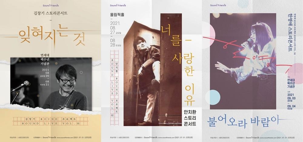 무대로 돌아오는 김창기·한영애·안치환…8월부터 콘서트