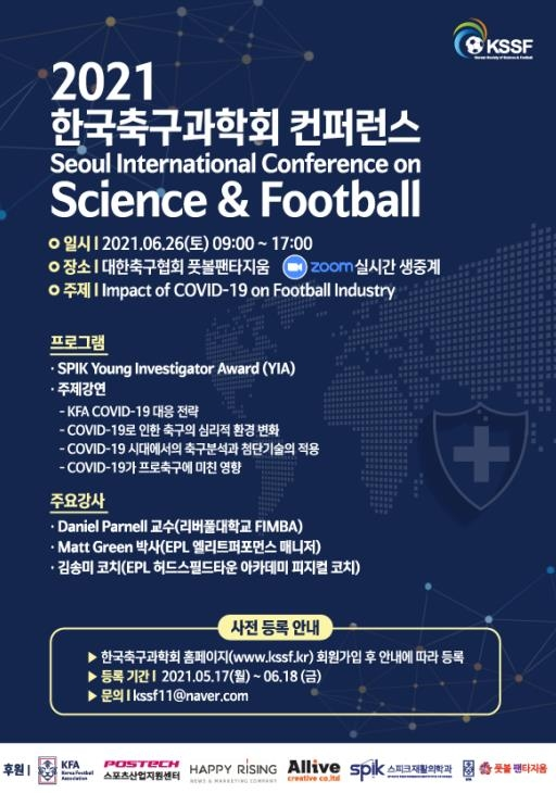 한국축구과학회 국제 콘퍼런스, 26일 언택트 개최