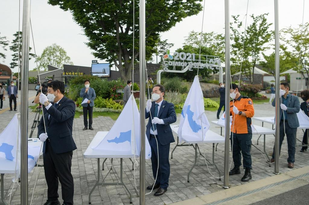 """""""독도를 지키자""""…순천만국가정원에 한반도기 게양"""
