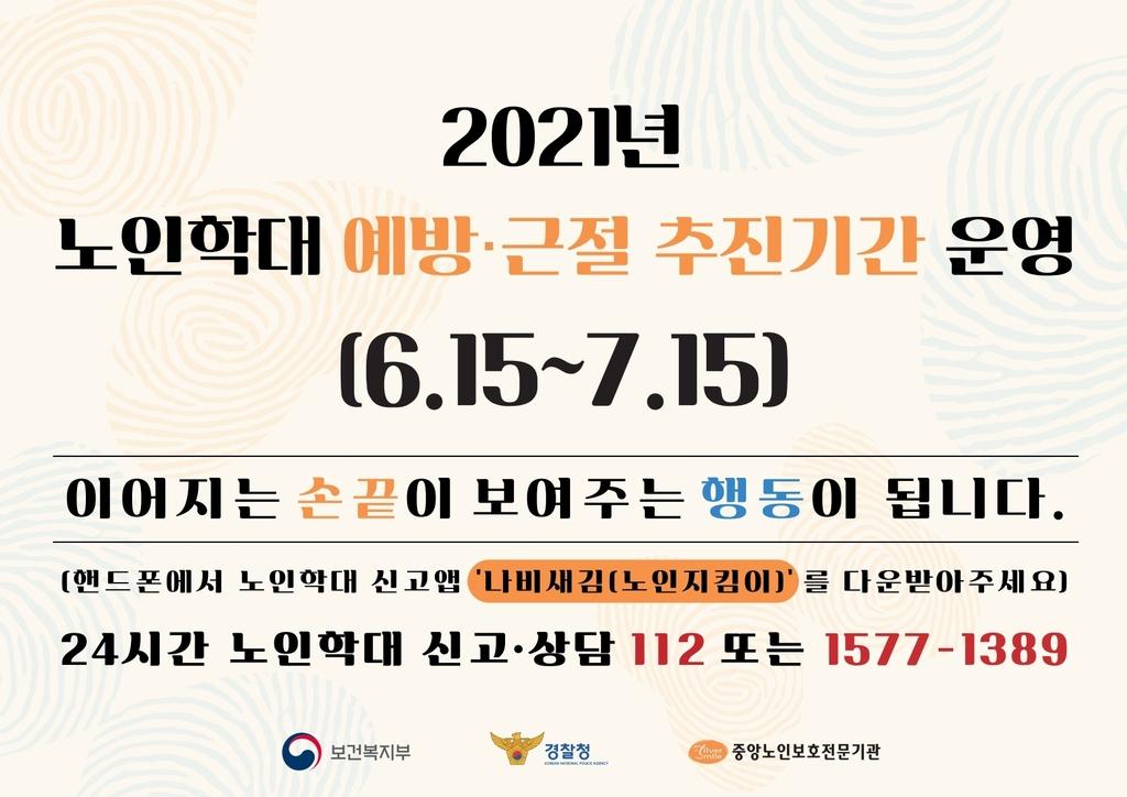 경기북부경찰, 노인학대 예방·근절 추진기간 운영