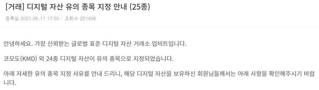 '줄줄이 유의종목 지정' 업비트 거래대금 하루새 반토막