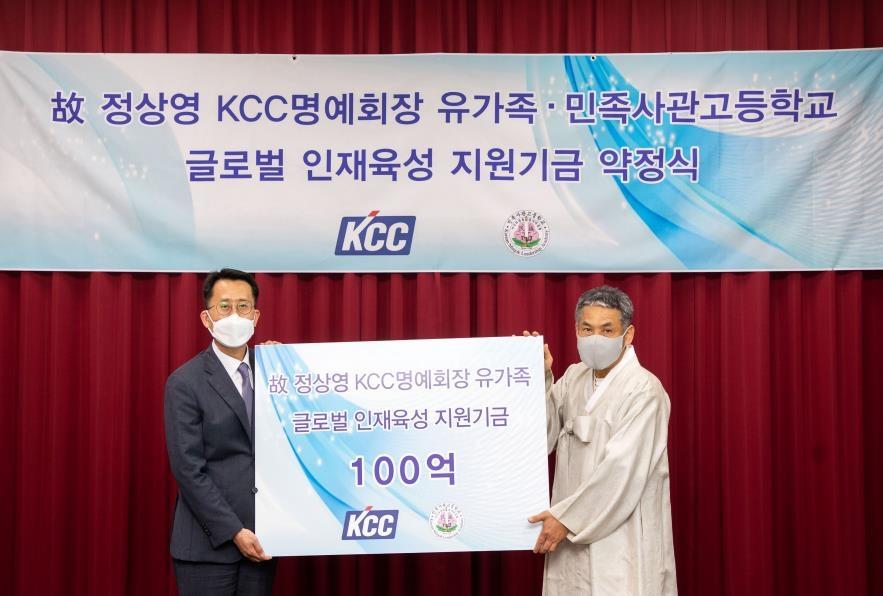 정상영 KCC 명예회장 유산 100억원 민사고에 기부