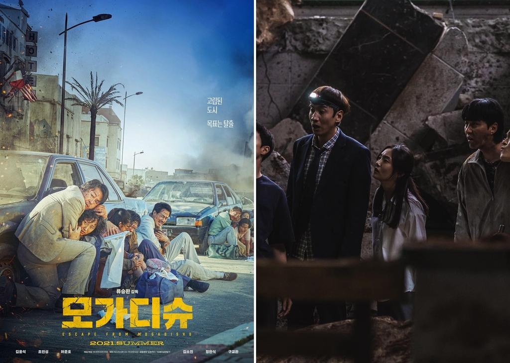 여름 대작 '모가디슈'·'싱크홀' 극장서 제작비 절반 회수 보장