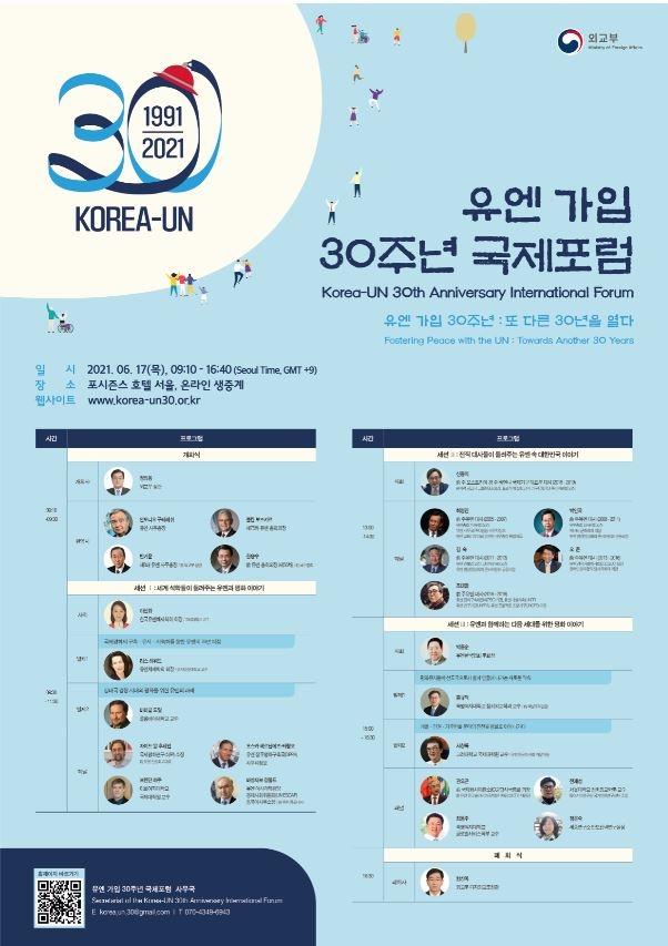 유엔가입 30주년 국제포럼 17일 개최…前유엔대사 5명 한자리에