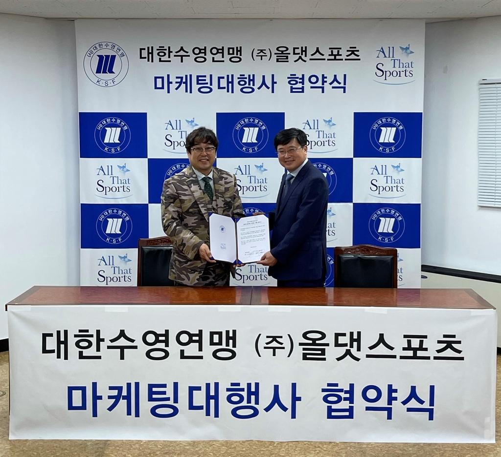 대한수영연맹, 올댓스포츠와 마케팅 대행 계약
