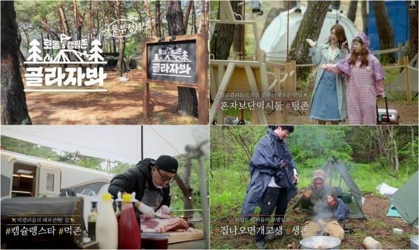 """'골라자봐' PD """"강호동-홍현희 조합 기대…대리만족 캠핑"""""""