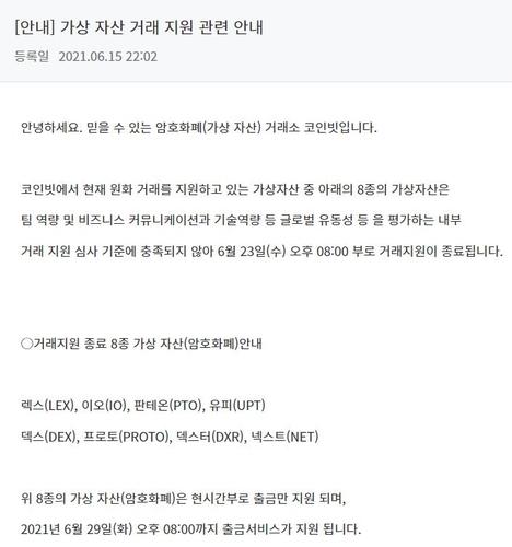 '잡코인'과 거리 두는 거래소들…늦은 밤 상폐까지(종합2보)