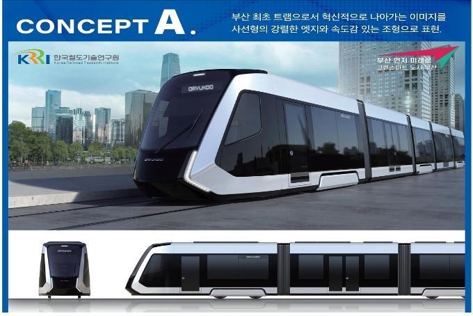 부산 오륙도선 트램 디자인 시민이 직접 고른다