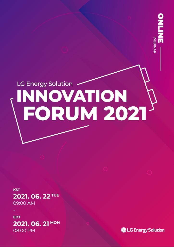 LG에너지솔루션, 배터리 세미나 '이노베이션 포럼' 22일 개최