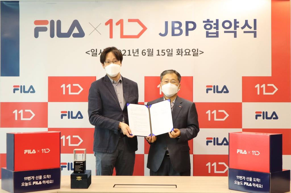 11번가, 휠라와 '전용상품 개발·신제품 선출시' 업무 협약