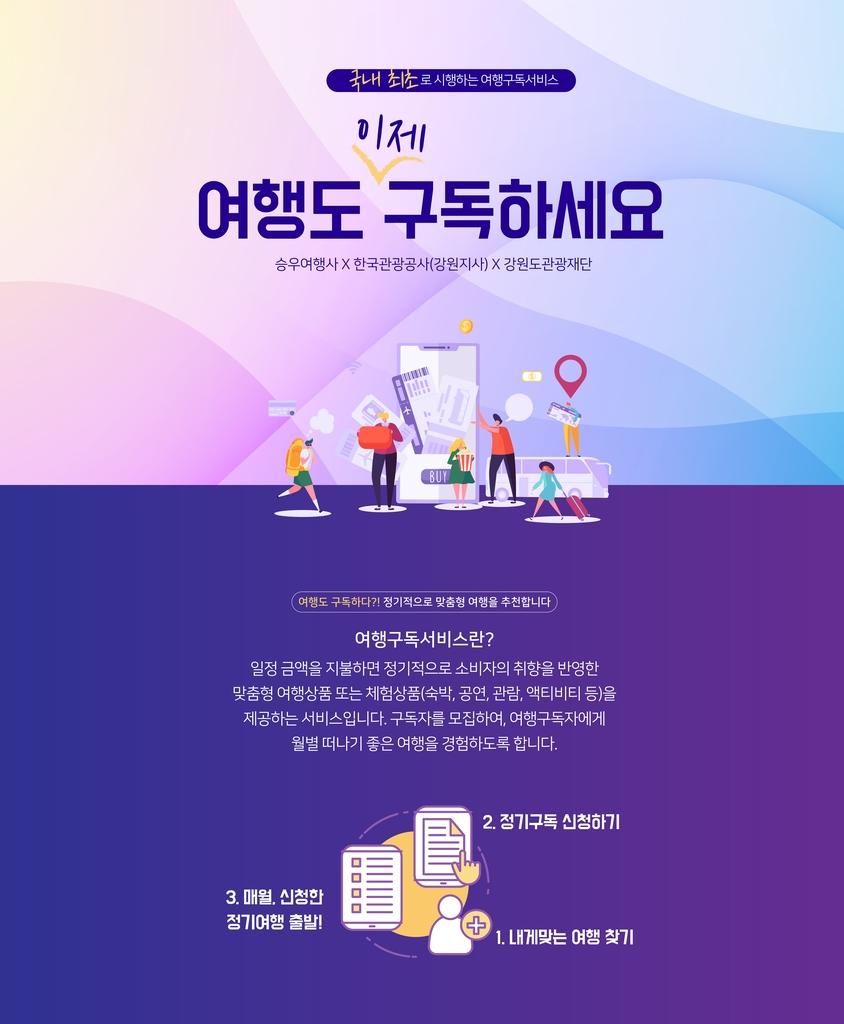 """""""관광도 구독""""…관광공사 '강원 트레킹 여행구독' 상품 출시"""